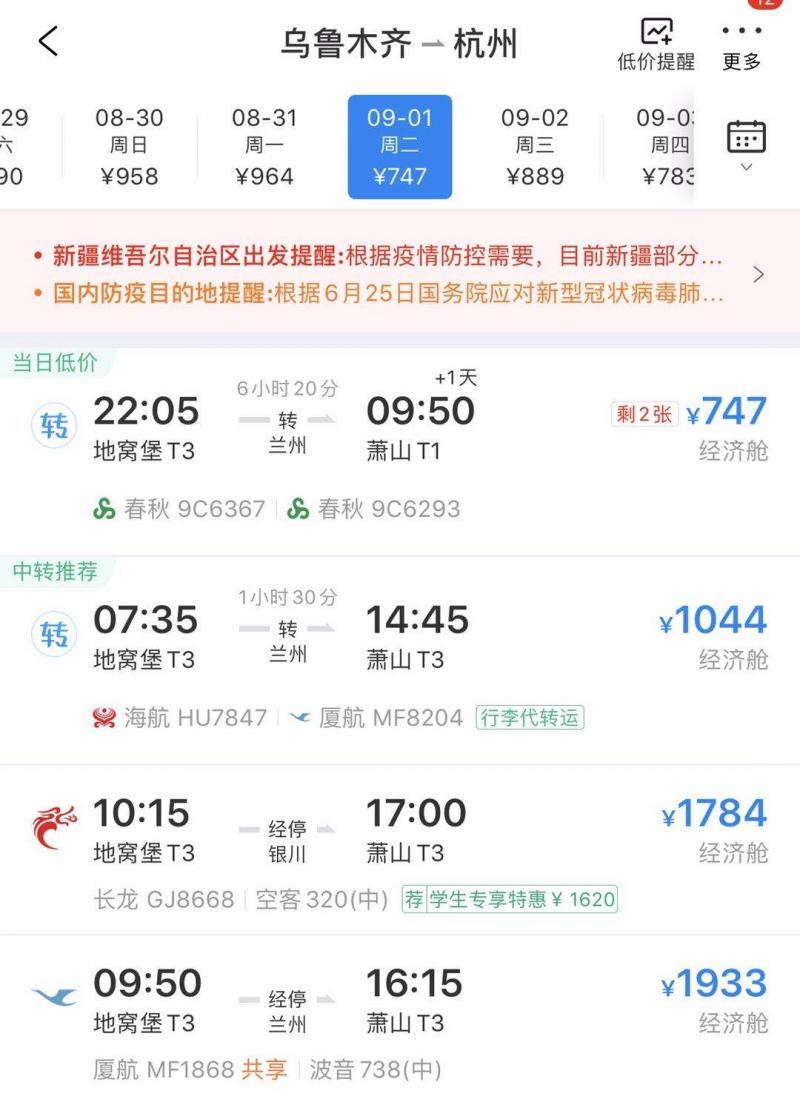 乌鲁木齐机场9月起新开或恢复多条出疆航线?
