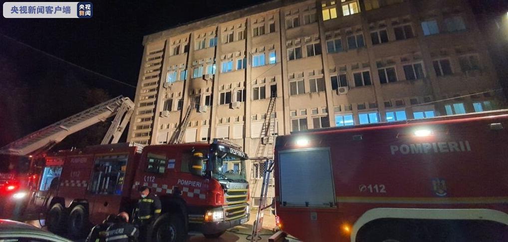 罗马尼亚一新冠病人重症病房发生火灾 致10人殒命、7人重伤 第1张