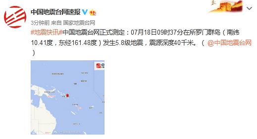 欧博app下载:所罗门群岛发生5.8级地震,震源深度40千米