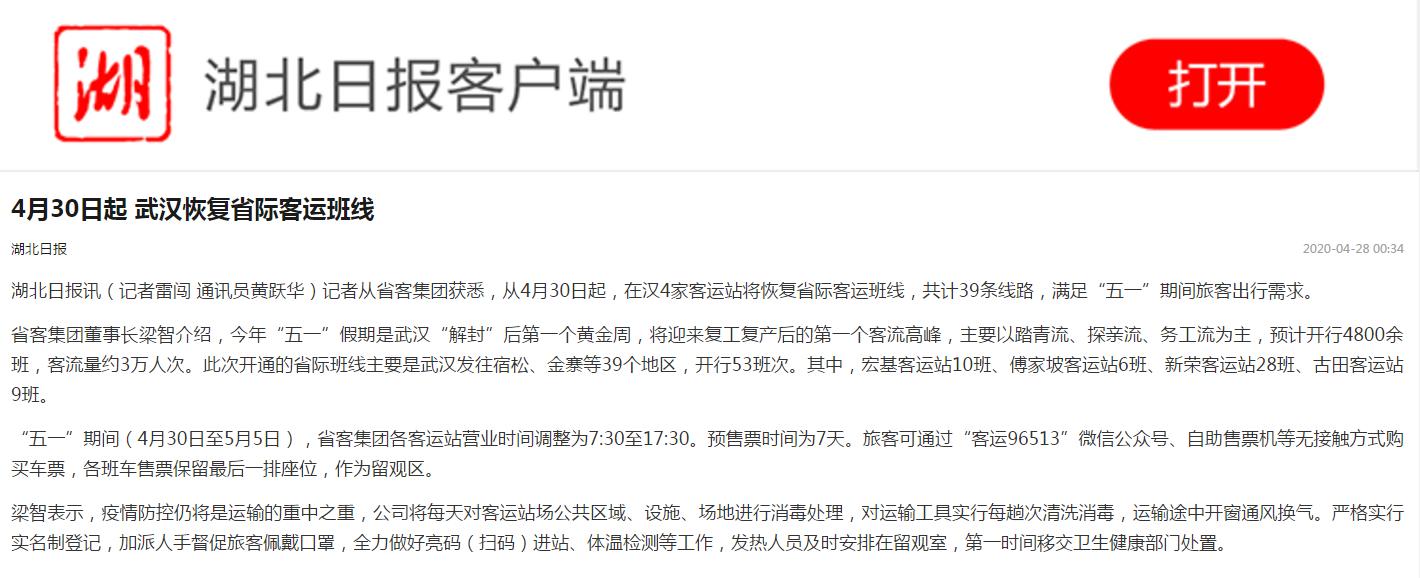 4月30日起 武汉恢复省际客运班线
