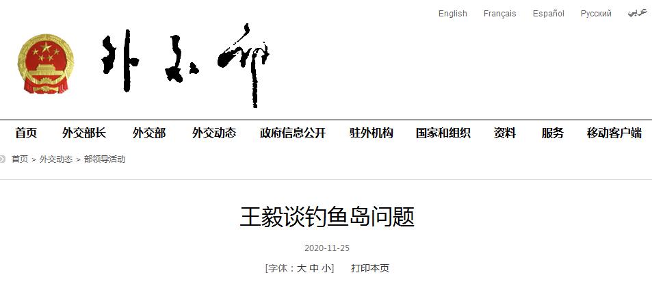 王毅在东京谈钓鱼岛问题