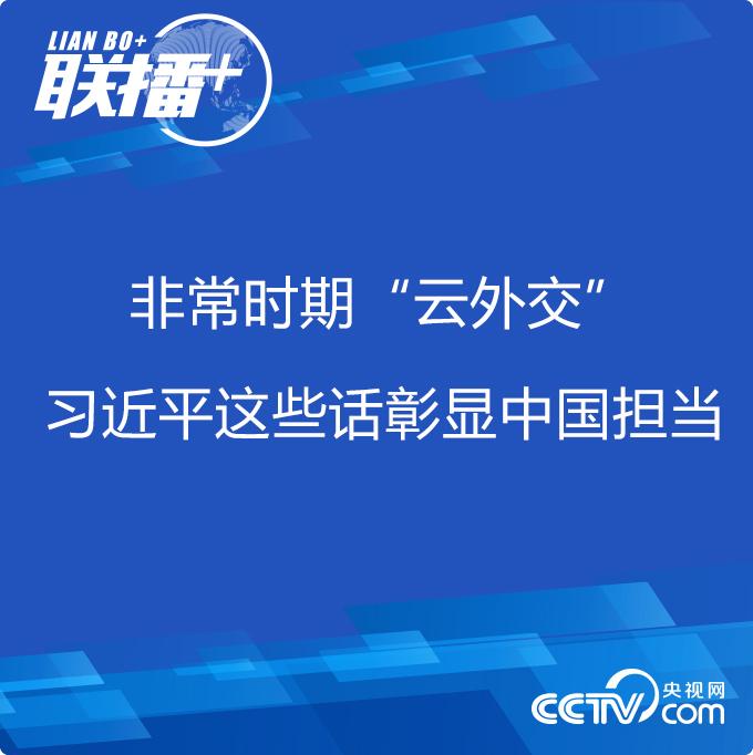 "allbet注册:联播+丨非常时期""云外交"" 习近平这些话彰显中国经受"