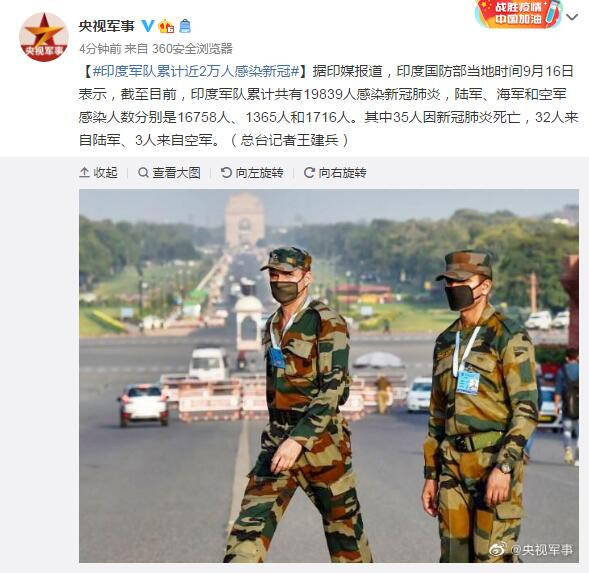 印度军队累计近2万人熏染新冠 第1张