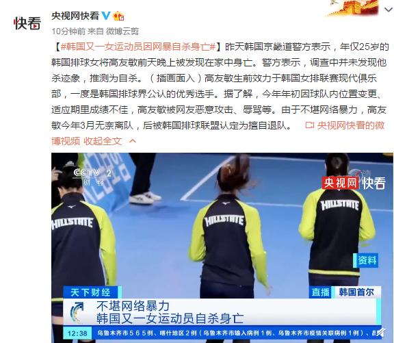 温州人才招聘网:韩国一25岁女排球运发动因网暴自杀身亡 第2张