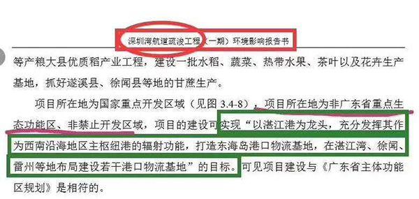 深圳湾航道疏浚工程环评涉嫌抄袭 中科院:全面调查