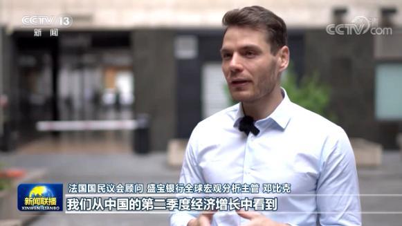 大发888体育:国际社会:中国经济显示给全球带来信心