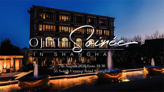 OJESH Soirée in Shanghai,悦享名流盛宴