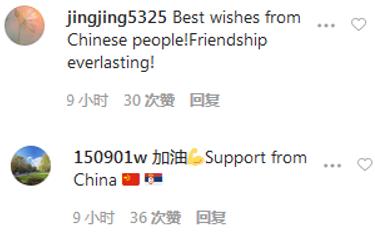 塞尔维亚总统社交媒体上连续发文感谢中国援助,两国网友暖心互动插图5