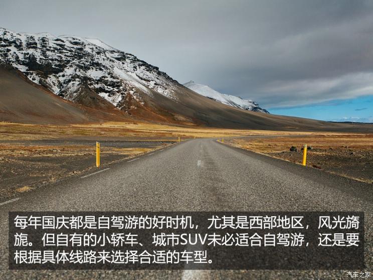 """国庆黄金周租车自驾游  小心这些""""坑"""""""