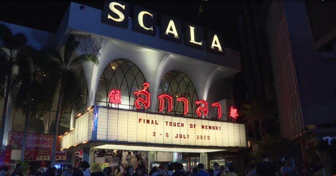 allbet网址:泰国最后一家自力影院黯然谢幕:熬过岁月却没熬过疫情 第1张