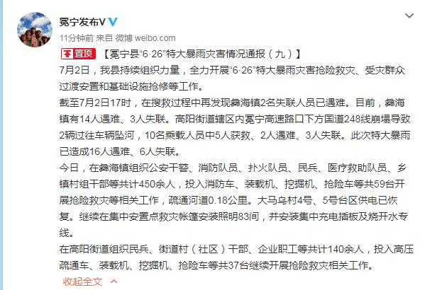 四川冕宁特大暴雨已造成16人遇难、6人失联