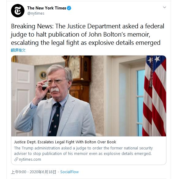 环球ug客户端:快讯!美国司法部要求联邦法官阻止博尔顿新书出书