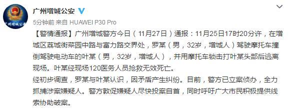 广州一男子因纠纷撞人并用车锁击打对方后逃离现场,警方:受害者经抢救无效死亡,敦促嫌疑人自首