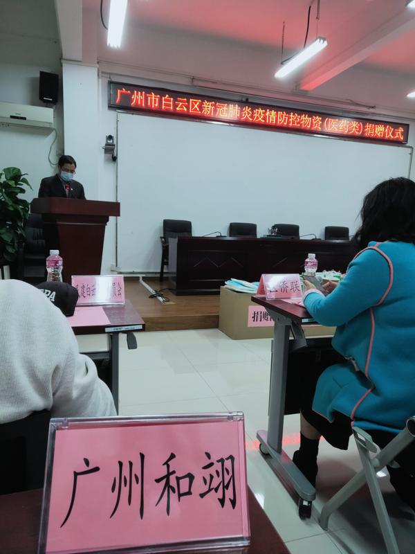 辛有志旗下广州和翊电子商务有限公司受邀参加白云区红十字会捐赠仪式