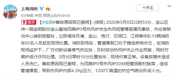 """上海消防回應""""寶鋼發生火災"""":系高爐損壞氣體噴出形成火光"""