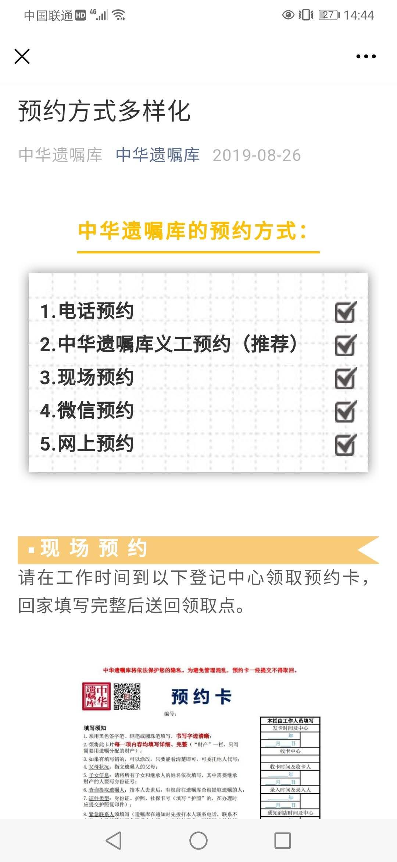 中华遗嘱库第二届义工盛典在京举行