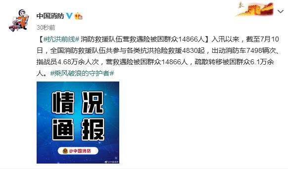 中国消防:截至7月10日消防救援队伍营救遇险被困群众14866人