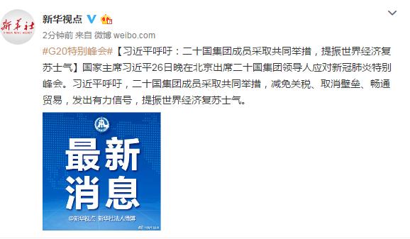 习近平呼吁:二十国集团成员采取共同举措,提振世界经济复苏士气