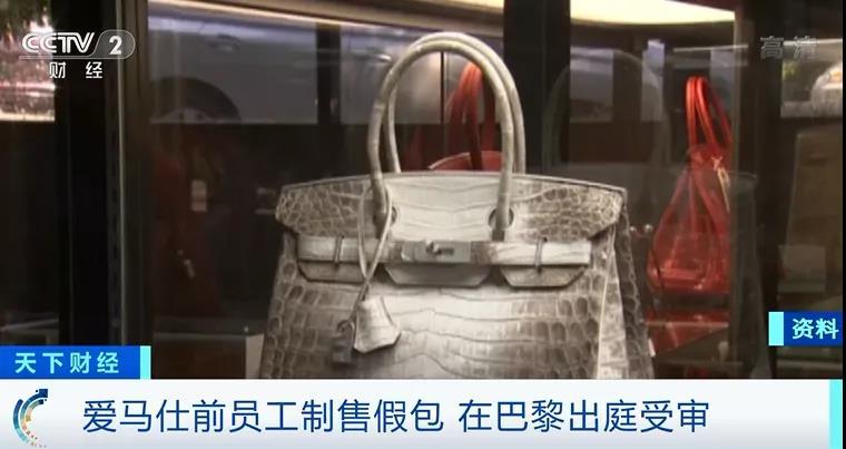 欧博allbet注册:奢侈品行业一桩丑闻曝光!爱马仕前员工制售假包 每个最高能卖25万元!