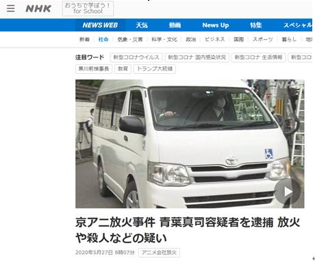 """""""京阿尼""""纵火犯今日正式被捕,该公司回应:无话可说,被夺去生命的同伴再也回不来了"""
