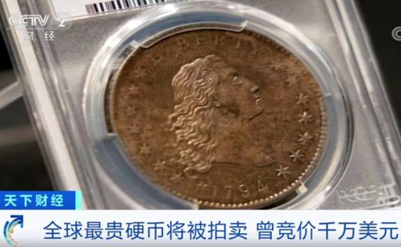 """""""全球最贵硬币""""将被拍卖!曾竞价1000万美元"""