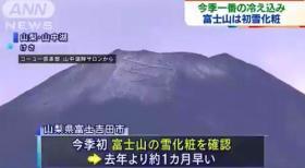 日本富士山山顶出现积雪 较2019年提上一个月左右