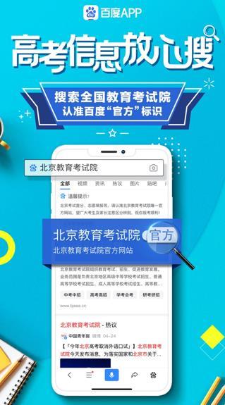 百度宣布升级全国教育招生考试院官网保护措施
