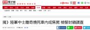 台媒:台军士官烧死车中,疑自杀