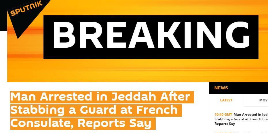 俄媒:法国驻沙特领事馆一名警卫被刺伤,行凶者已被逮捕