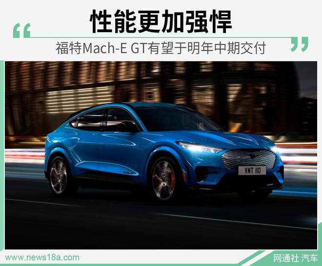 福特Mach-EGT 百公里加速仅3.5S