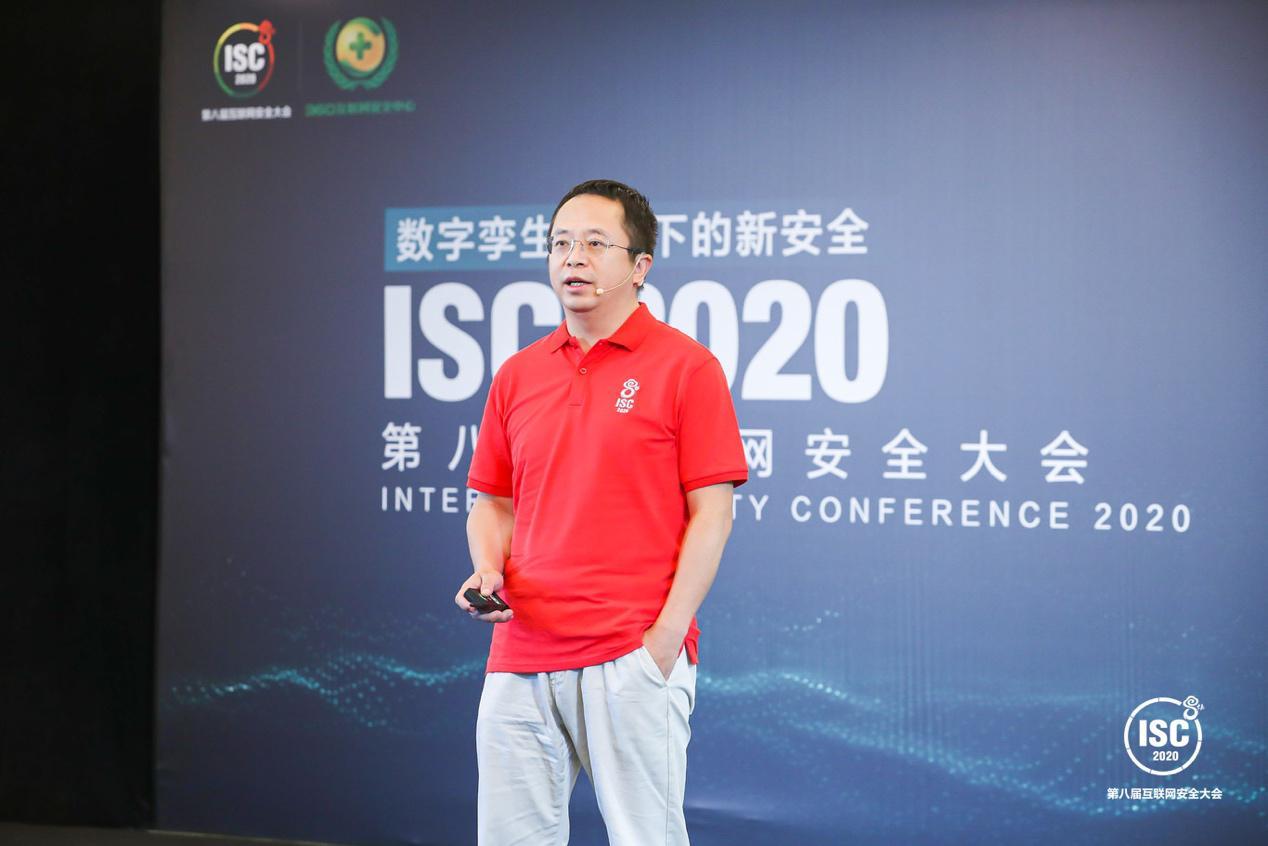 ISC2020:周鸿祎宣布360企业安全集团新定位——新时代的网络安全运营商