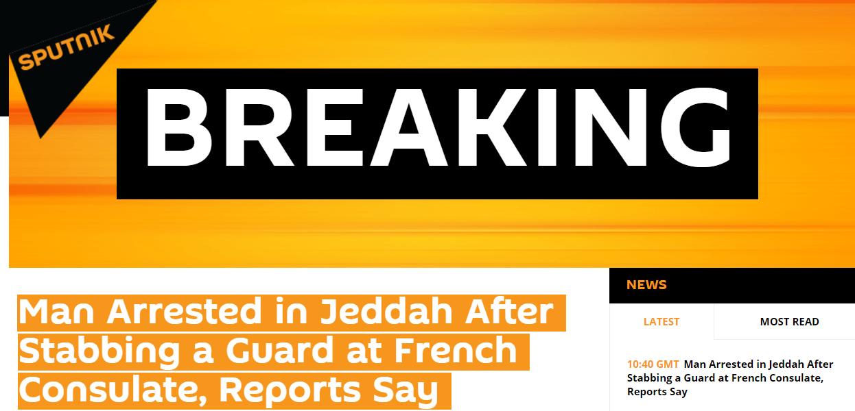 法国驻沙特总领馆一名警卫被捅
