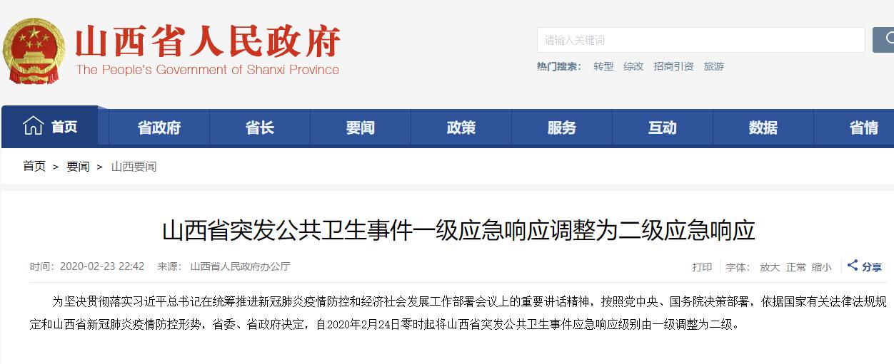 山西省突发公共卫生事件应急响应级别由一级调整为二级