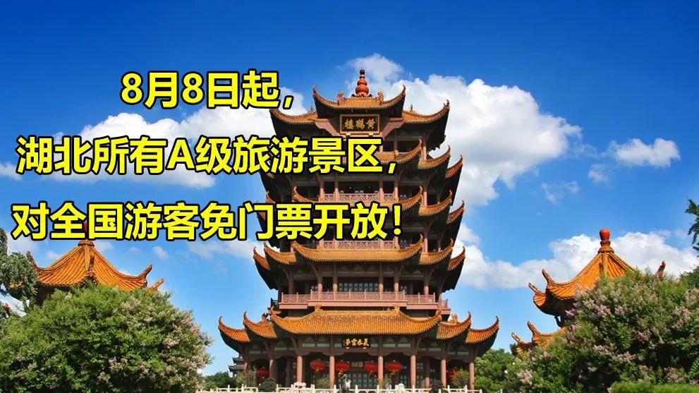 事关景区门票预约,武汉发布最新解答!