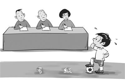 对幼儿足球考级说不