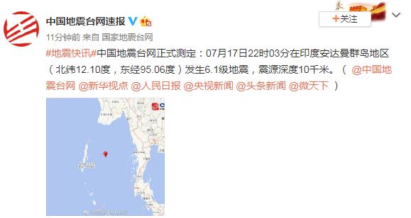 apple developer account:印度安达曼群岛区域发生6.1级地震,震源深度10千米 第2张
