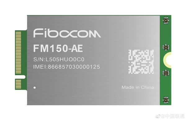 联通发布全球首款5G+eSIM模组搭载高通X55基带 支持NSA/SA双模