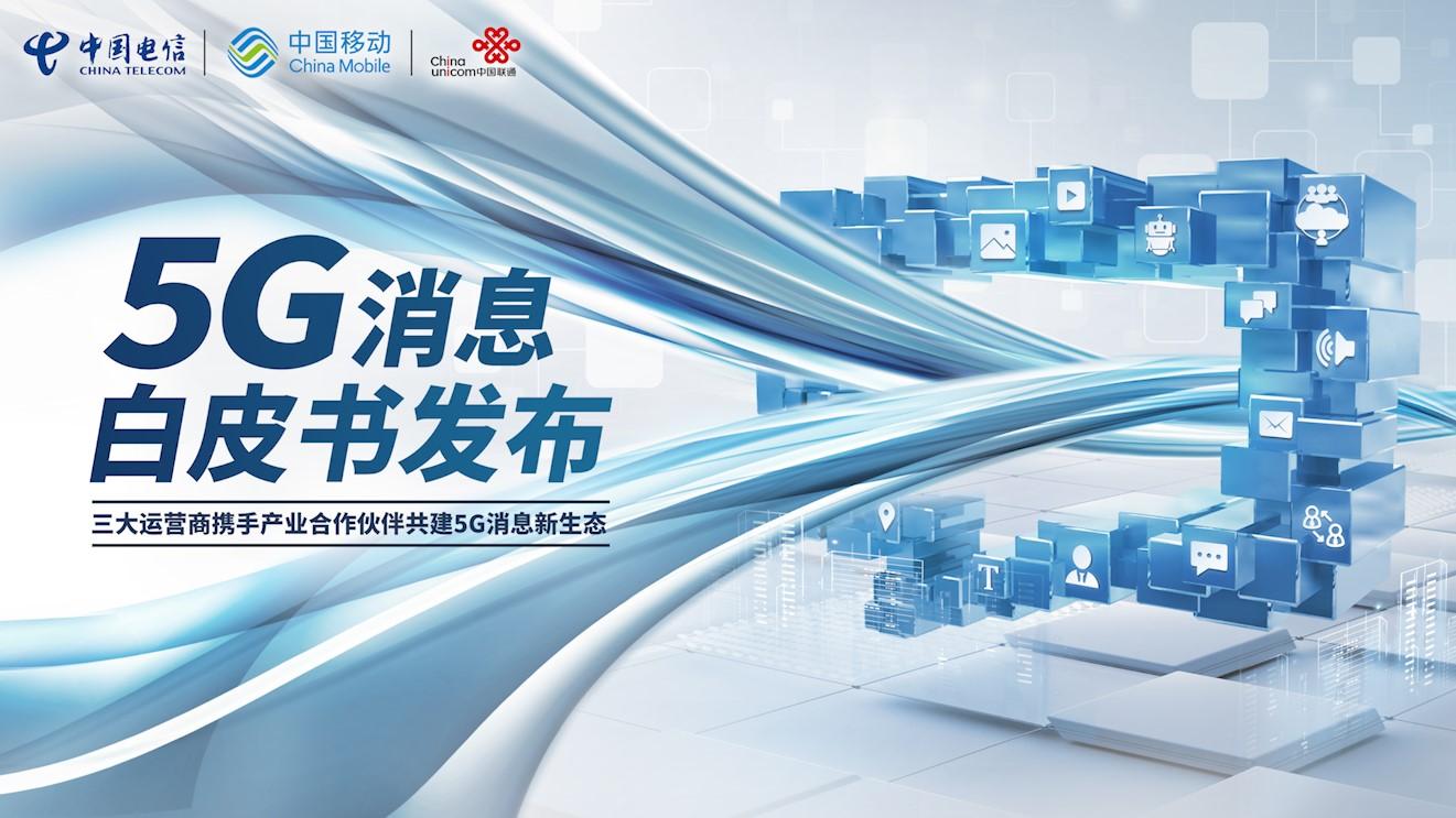 中国移动、中国电信、中国联通联合发布《5G消息白皮书》
