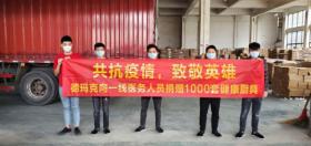 德玛克向江干区红十字会捐赠1000套抗菌厨具助力抗疫