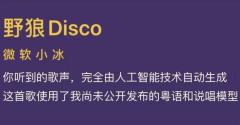 微软小冰翻唱《野狼disco》首度应用粤语和说唱模型