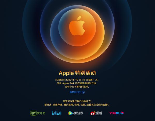 苹果官宣iPhone 12发布会:14日凌晨1点见插图