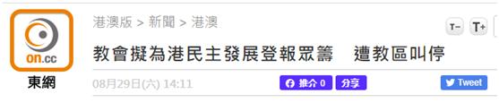 有教会想众筹并在黎智英旗下《苹果日报》登广告,被天主教香港教区叫停