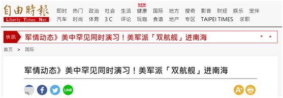 """解放军西沙军演之时,美军派""""双航母""""进南海举行近年""""最大规模演习"""",台湾绿媒直呼""""罕见""""!"""