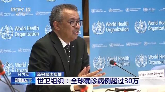 世卫组织总干事:全球新冠肺炎确诊病例超30万例疫情蔓延加速