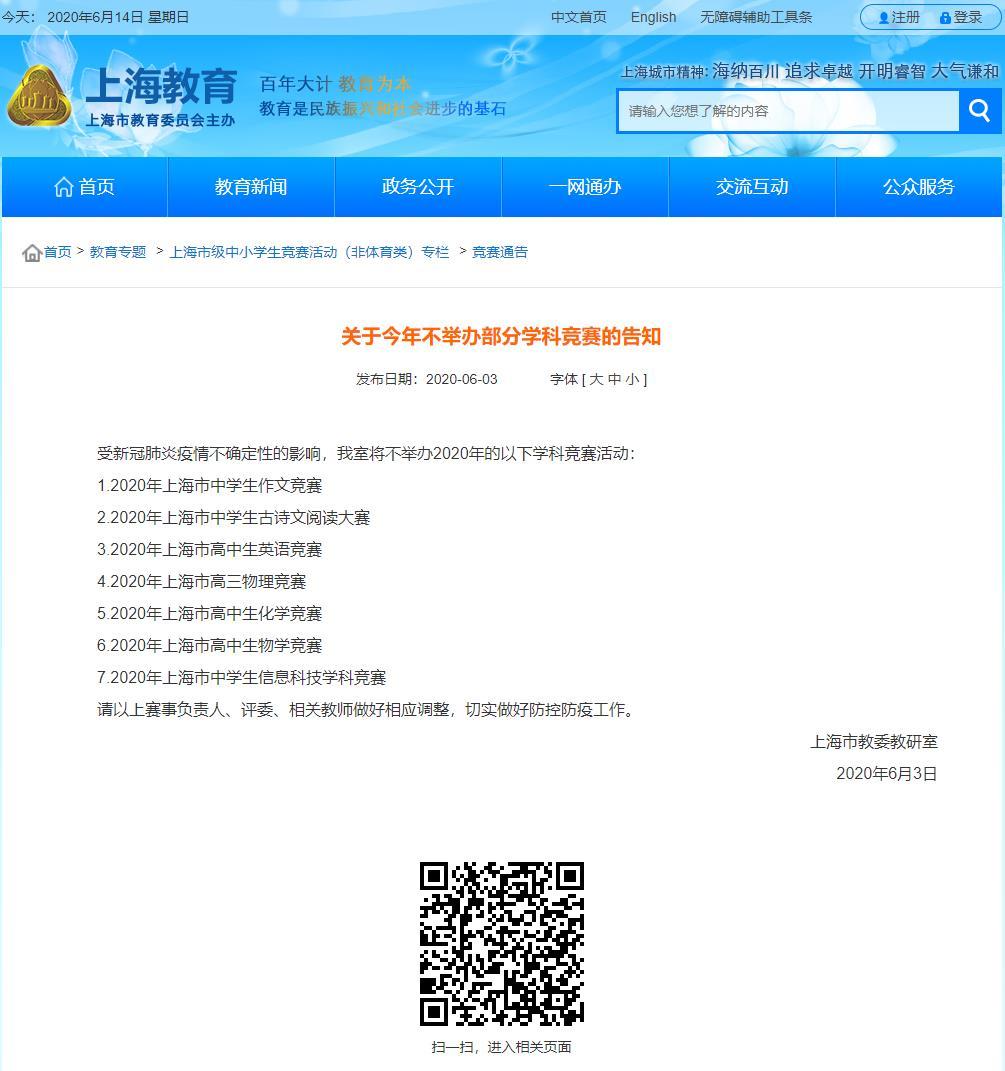 上海市教委:受疫情影響,取消今年中學生7項學科競賽活動