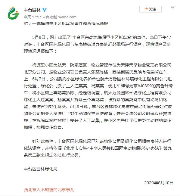 北京丰台通报小区拆鸟窝事件:已对物业公司等相关责任人进行依法调查