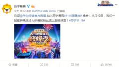双十一湖南卫视苏宁易购11.11嗨爆夜,华为手机冠名