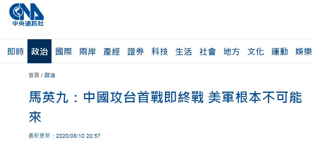 """马英九回应蔡英文:大陆攻台""""首战即终战"""",美军根本不可能来"""