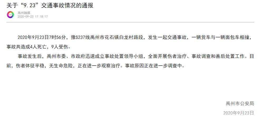 痛心!河南禹州一幼儿园校车与货车相撞 致4死9伤