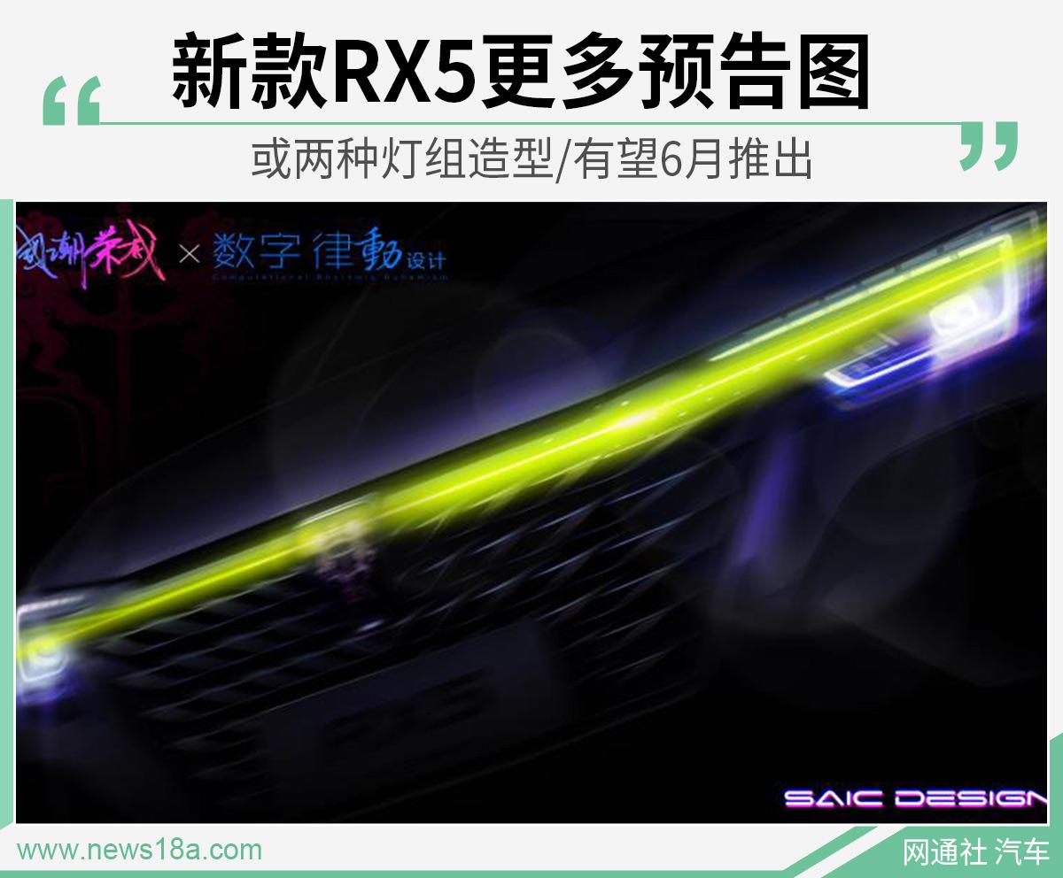 新款RX5更多预告图 或两种灯组造型/有望6月推出